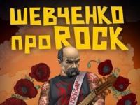 У Вашингтоні пройдуть дні Тараса Шевченка