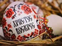 """МГО """"Ми Українці"""" щиро вітає вас с великим святом Пасхи!"""