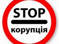Україна виконала більшість вимог по боротьбі з корупцією
