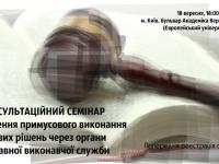 Школа успішного юриста проведе консультаційний семінар по виконавчому провадженню. Реєстрація відкрита.