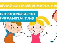 У Австрії пройде благодійний ярмарок на користь дітей, що постраждали від війни на сході.
