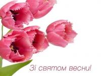 Вітаємо жінок зі святом весни - 8 березня!