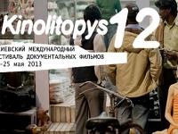 Кінофестиваль документального кіно: наші успіхи