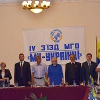 """IV з'їзд МГО """"Ми Українці"""""""
