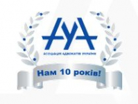 Асоціація Адвокатів України проводить VI щорічний осінній Форум