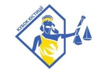 Правовий турнір на кубок Головного територіального управління юстиції у місті Києві - 2018