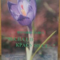 """""""Ми Українці"""" відвідали фотовиставку """"Весна іде - красу несе..."""""""