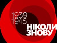 8-9 травня, дні пам'яті учасників та жертв Другої Світової війни