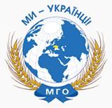 """9 листопада 2019 року відбудеться VII З'їзд МГО """"Ми Українці"""""""
