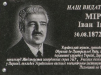 На Сумщині встановлені меморіальні дошки відомим українським діячам