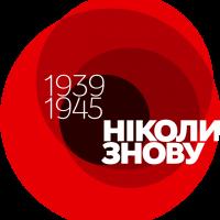 День пам'яті. Україна разом з усім світом відзначила сумну дату.