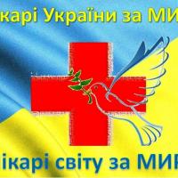 Всеукраїнський захід «Лікарі України за МИР»
