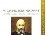 МГО «Ми Українці» на Міжнародній науковій конференції «VII Дриновські читання»