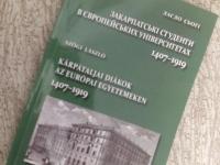 """За сприянням МГО """"Ми Українці"""" вийшла книжка «Закарпатські студенти в європейських університетах 1407-1919»"""