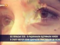 Польські телеканали влаштували флеш-моб на підтримку українців