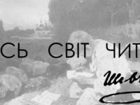 Діаспору запрошують до всесвітнього флешмобу – читання Шевченка