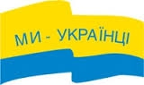 Дорогі українці! Шановні співвітчизники!