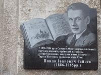 Голова Сумського обласного відділення Валерій Власенко прийняв участь у заходах, присвяченних 200-літтю Т.Г.Шевченка