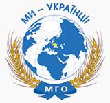 """Зареєстрован  знак для товарів і послуг """"Ми Українці"""""""