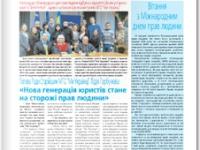 """Вийшов черговий номер газети """"Ми всі українці"""" присвячений Міжнародному дню захисту прав людини"""