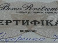 """Відбувся черговий професійний тренінг Школи успішного юриста """"BenePeritum"""""""