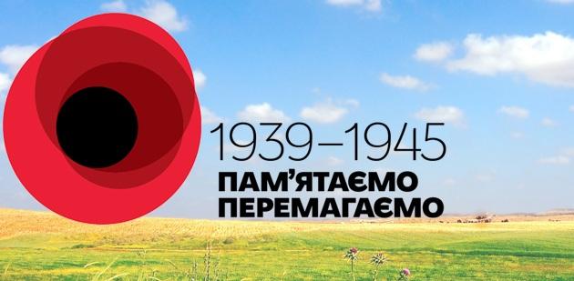 8-9 травня, Дні пам'яті жертв Другої світової війни.