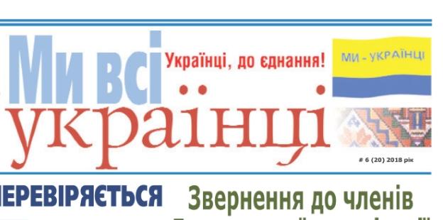 """Найсвіжіший номер газети """"Ми всі українці"""""""