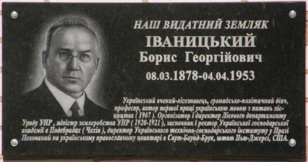Меморіальна дошка Борису Георгійовичу Іваницькому
