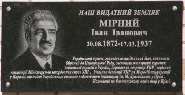 Меморіальна дошка Івану Івановичу Мірному